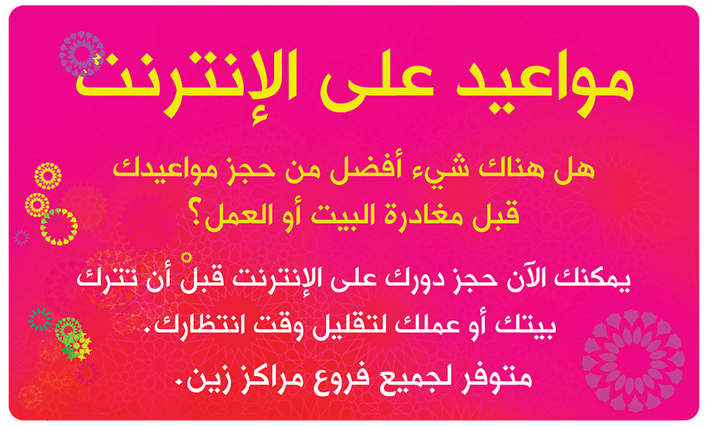 Arabic online appointment-V2-02.png