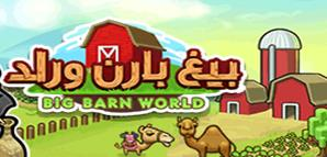 Big Barn World.jpg
